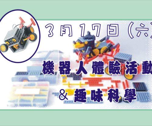 台中機器人體驗201803-圖形1-500x413