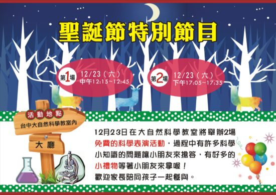 2017年台中聖誕節目海報-550x390