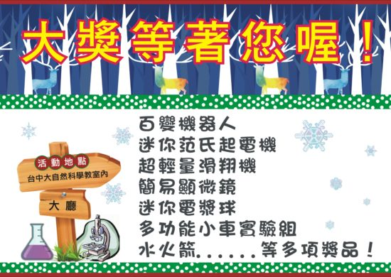 2017年台中聖誕節目海報01-550x390